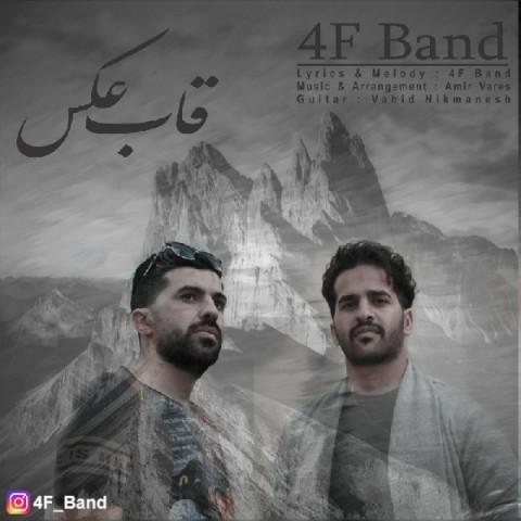 دانلود موزیک جدید 4f Band قاب عکس
