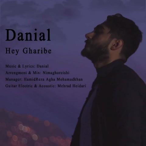 دانلود موزیک جدید دانیال هی غریبه