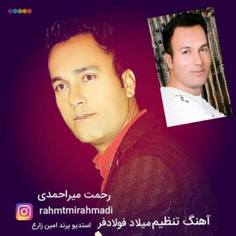 دانلود موزیک جدید رحمت میر احمدى دوست دارم
