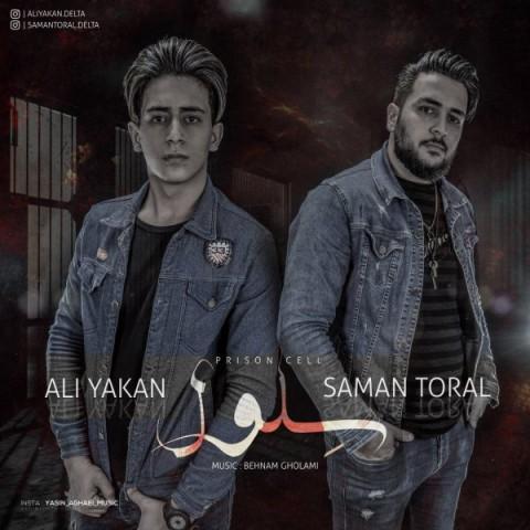 دانلود موزیک جدید سامان تورال و علی یاکان سلول