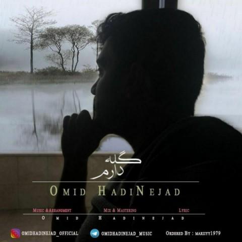 دانلود موزیک جدید امید هادی نژاد گله دارم