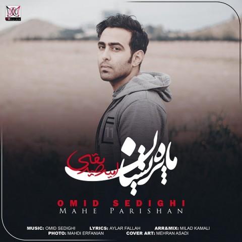 دانلود موزیک جدید امید صدیقی ماه پریشان
