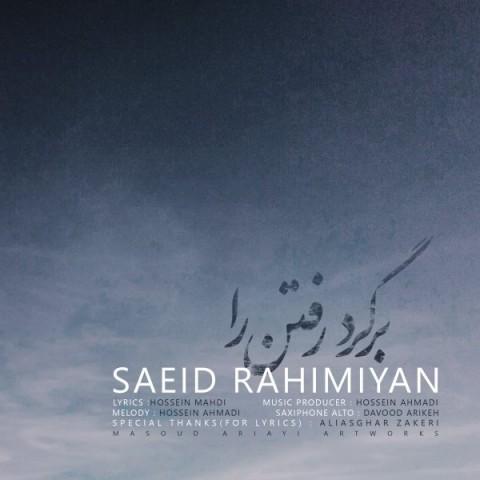 دانلود موزیک جدید سعید رحیمیان برگرد رفتن را