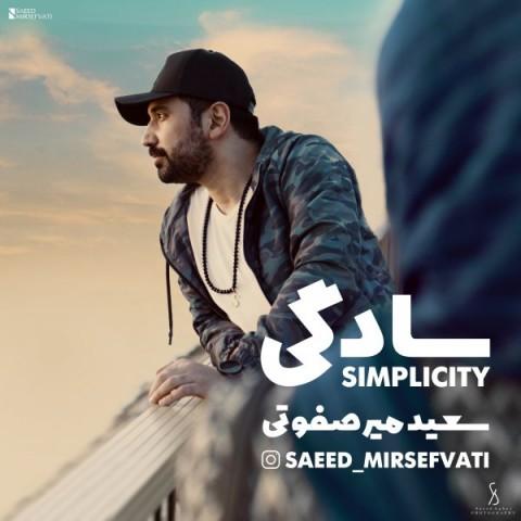 دانلود موزیک جدید سعید میرصفوتی سادگی