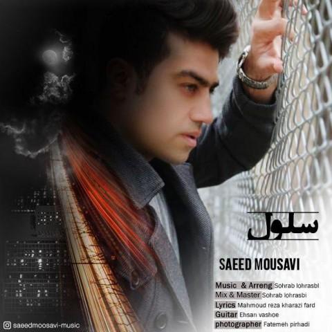 دانلود موزیک جدید سعید موسوی سلول