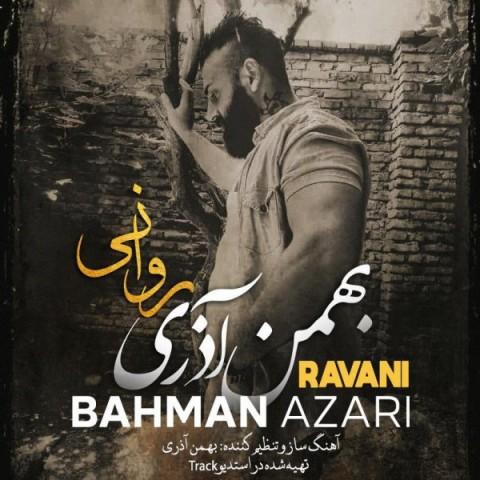 دانلود موزیک جدید بهمن آذری روانی