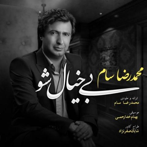 دانلود موزیک جدید محمدرضا سام بی خیال شو