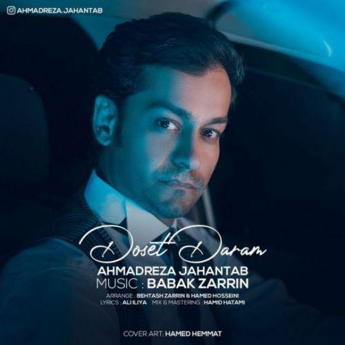 دانلود موزیک جدید احمدرضا جهانتاب دوست دارم