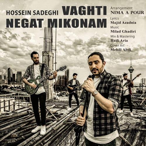 دانلود موزیک جدید حسین صادقی وقتی نگات میکنم