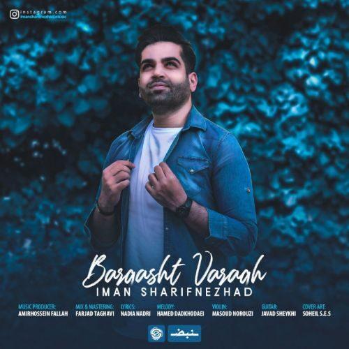 دانلود موزیک جدید ایمان شریف نژاد برگشت ورق