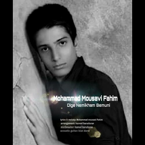 دانلود موزیک جدید محمد موسوی فهیم دیگه نمیخوام بمونی