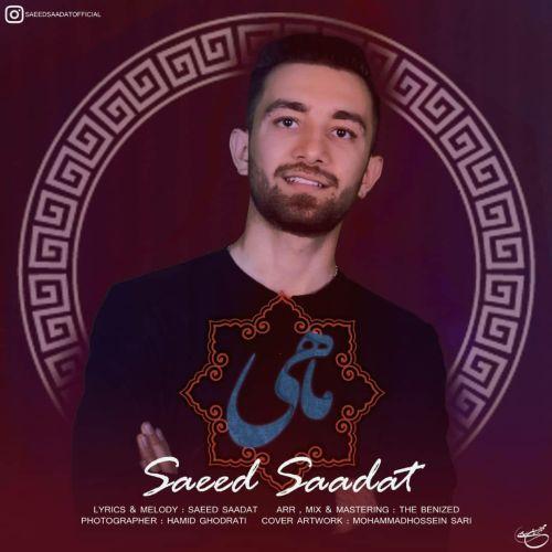 دانلود موزیک جدید سعید سعادت ماهی