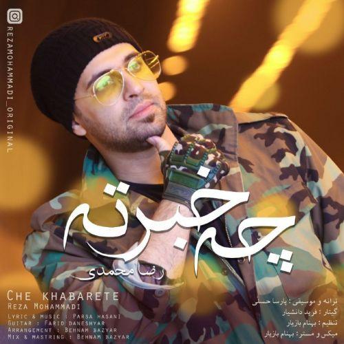 دانلود موزیک جدید رضا محمدی چه خبرته
