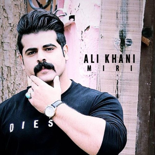 دانلود موزیک جدید علی خانی میری