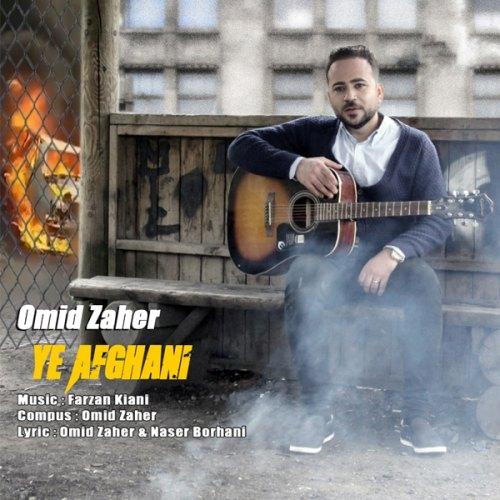 دانلود موزیک جدید امید ظاهر یه افغانی