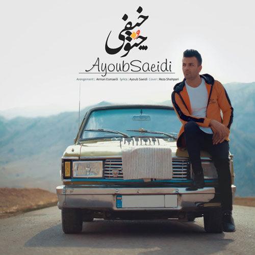 دانلود موزیک جدید ایوب سعیدی چنو خیفی