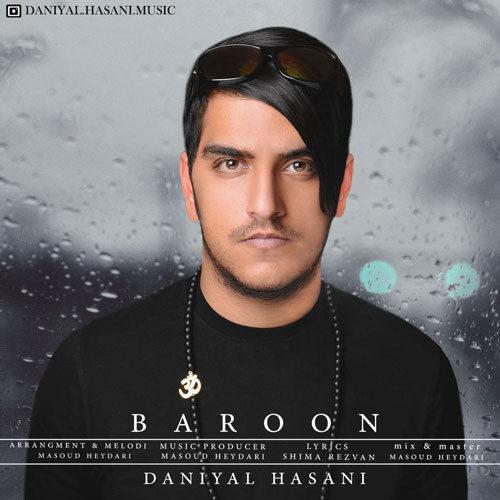 دانلود موزیک جدید دانیال حسنی بارون