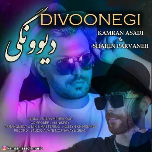 دانلود موزیک جدید کامران اسدی دیوونگی