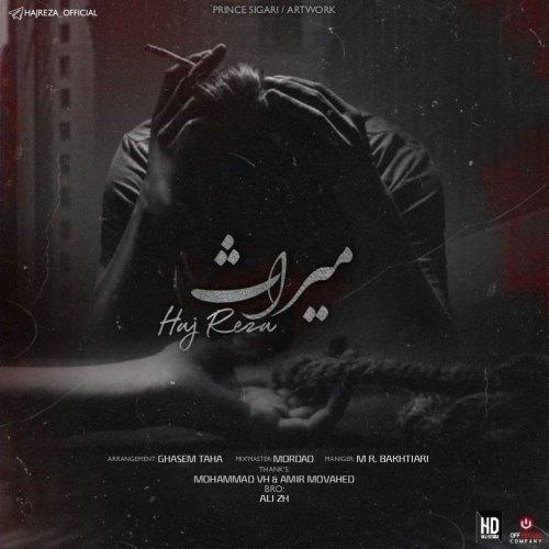 دانلود موزیک جدید حاج رضا میراث