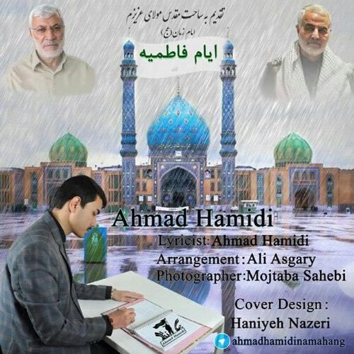 دانلود موزیک جدید احمد حمیدی ایام فاطمیه
