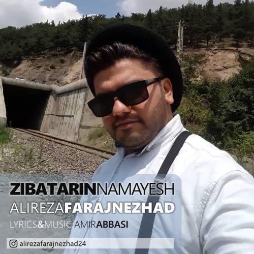 دانلود موزیک جدید علیرضا فرج نژاد زیباترین نمایش