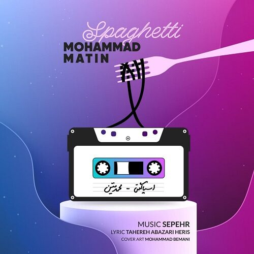 دانلود موزیک جدید محمد متین اسپاگتی