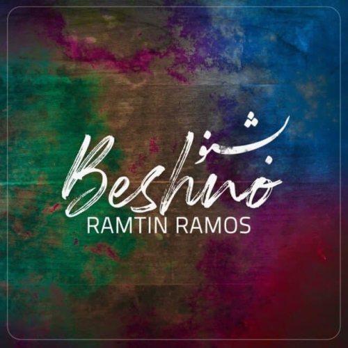 دانلود موزیک جدید رامتین راموس بشنو