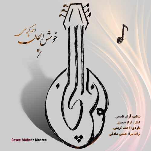 دانلود موزیک جدید احمد کریمی خوش الحان