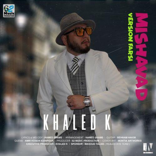دانلود موزیک جدید خالد کی میشود (ورژن فارسی)