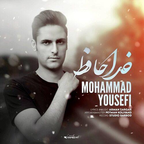 دانلود موزیک جدید محمد یوسفی خداحافظ