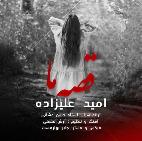 دانلود موزیک جدید امید علیزاده قصه ما
