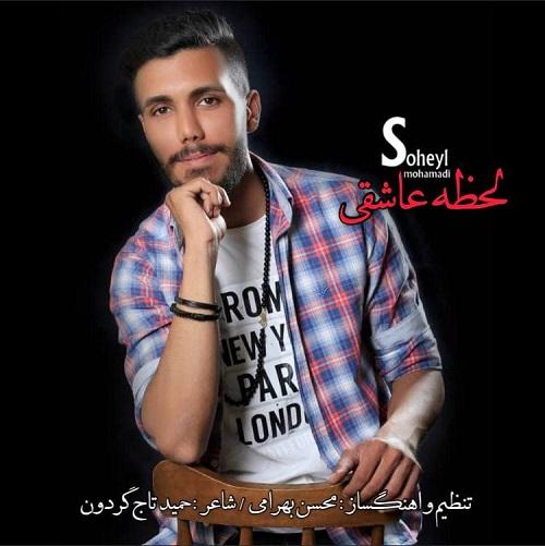 دانلود موزیک جدید سهیل محمدی لحظه عاشقی