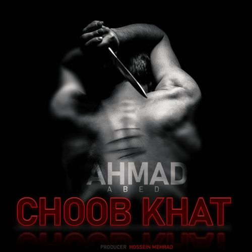 دانلود موزیک جدید احمد عابد چوب خط
