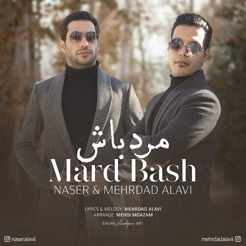 دانلود موزیک جدید ناصر علوی و مهرداد علوی مرد باش