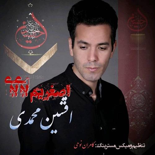 دانلود موزیک جدید افشین محمدی اصغریم لای لای
