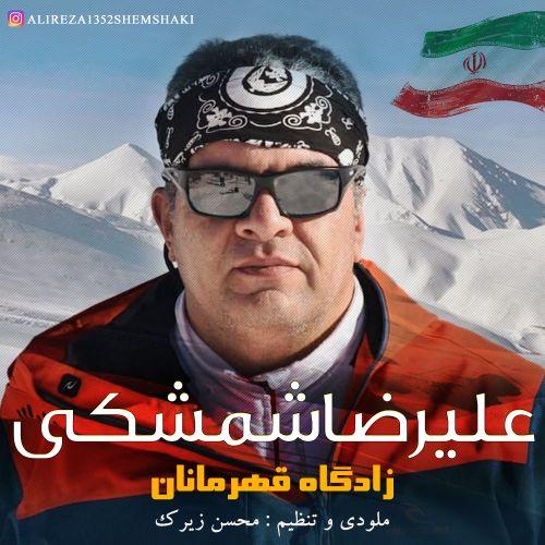 دانلود موزیک جدید علیرضا شمشکی زادگاه قهرمانان