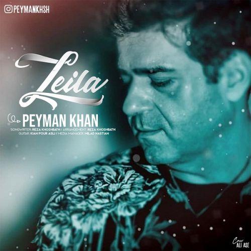 دانلود موزیک جدید پیمان خان لیلا