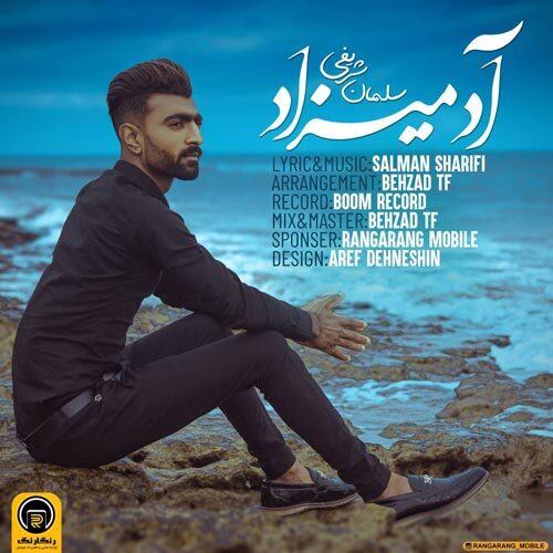 دانلود موزیک جدید سلمان شریفی آدمیزاد
