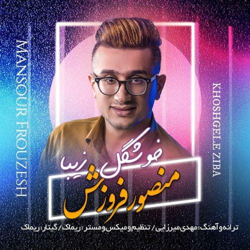 دانلود موزیک جدید منصور فروزش خوشگل زیبا
