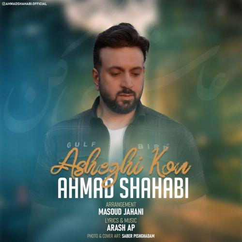 دانلود موزیک جدید احمد شهابی عاشقی کن