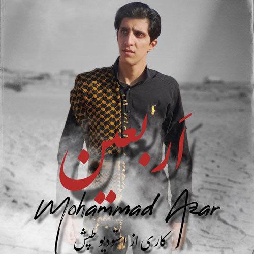 دانلود موزیک جدید محمد آذر اربعین