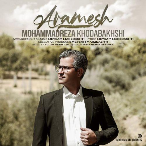 دانلود موزیک جدید محمدرضا خدابخشی آرامش