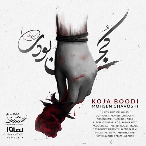 دانلود موزیک جدید محسن چاوشی کجا بودی
