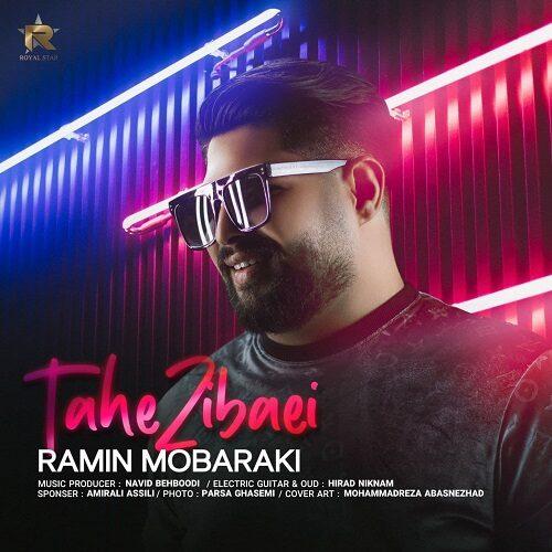 دانلود موزیک جدید رامین مبارکی ته زیبایی